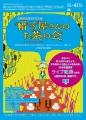 2020_4_鳥の劇場_観劇お茶会_愛媛A