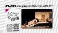 2020_5_徳島市立高校演劇部2018_オンライン