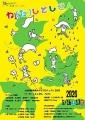 2020_5_Washi__高知_オンラインA