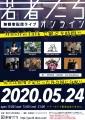 2020_5_若者たち_徳島_オンラインA