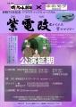 2020_8_坊っちゃん劇場アウトリーチ_愛媛