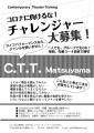 2020_7_CTT募集_A