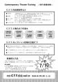 2020_7_CTT募集_B