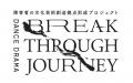 2020_8_Breakthrough Journey_オーディション_高知