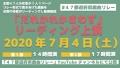 2020_7_47都道府県リレー_オンラインA