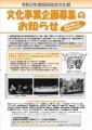 2020_愛媛県民文化祭_募集A