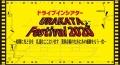 2020_7_URAKATA_香川