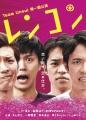 2020_8_IYO劇_愛媛C