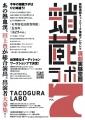 2020_8_蛸蔵ラボ_募集_高知