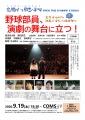 2020_9_野球部員演劇部舞台に立つ_愛媛