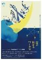 2020_10_YonaYonaサーカス_香川A
