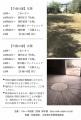 2020_まつお演劇祭_高知B