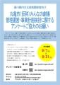 2020_9_丸亀みんなの劇場_アンケート_香川A