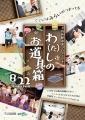 2020_8_washi__高知c