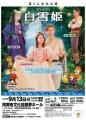 2020_9_ミュージカル白雪姫_徳島A