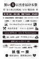 2020_9_donvikari_愛媛B