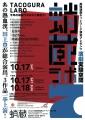 2020_10_蛸蔵ラボ_高知