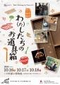 2020_10_Washi__高知A