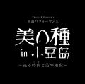 2020_10_美の種_香川A