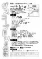 2020_12_こじか座_愛媛B
