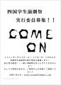 2021_1_四国学生演劇祭_実行委員募集_四国A