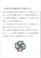 2021_1_四国学生演劇祭_実行委員募集_四国B