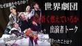 2020_10_世界劇団オンライン_愛媛_オンライン