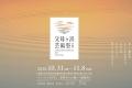 2020_10_父母ヶ浜芸術祭Vol0_香川