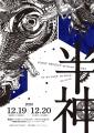 2020_12_SCHOP_愛媛A