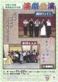 2020_11_愛媛県総合文化祭_演劇_愛媛A