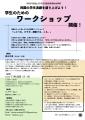 2020_11_四国学生演劇祭WS_愛媛