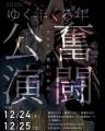 2020_12_空夢_愛媛A