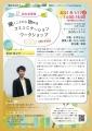 2021_1_高松WSラボ_香川