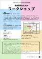 2020_12_学生演劇WS_愛媛