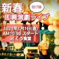 2021_1_小倉あんこ_愛媛