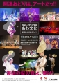 2021_2_阿波踊り_徳島A