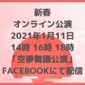 2021_1_空夢舞踊団_オンラインB