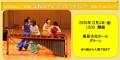 2020_12_高知市市民劇場_マリンバカンパニー_高知