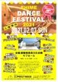 2021_2_愛媛県文化振興財団ダンス_愛媛