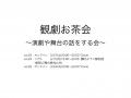 2021_2_めぐりて _観劇お茶会23-25_オンライン