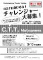2021_3_CTT募集_愛媛A