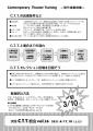 2021_3_CTT募集_愛媛B