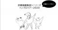2021_3_即興演劇シーソーズ_香川