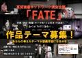 2021_4_FATE_募集_高知