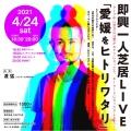 2021_4_ヒトリワタリ_オンライン