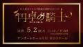 2021_5_株式劇団マエカブ_香川