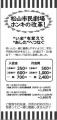 2021_松山市民劇場_価格改定_愛媛