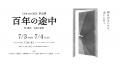 2021_7_Unitout_愛媛