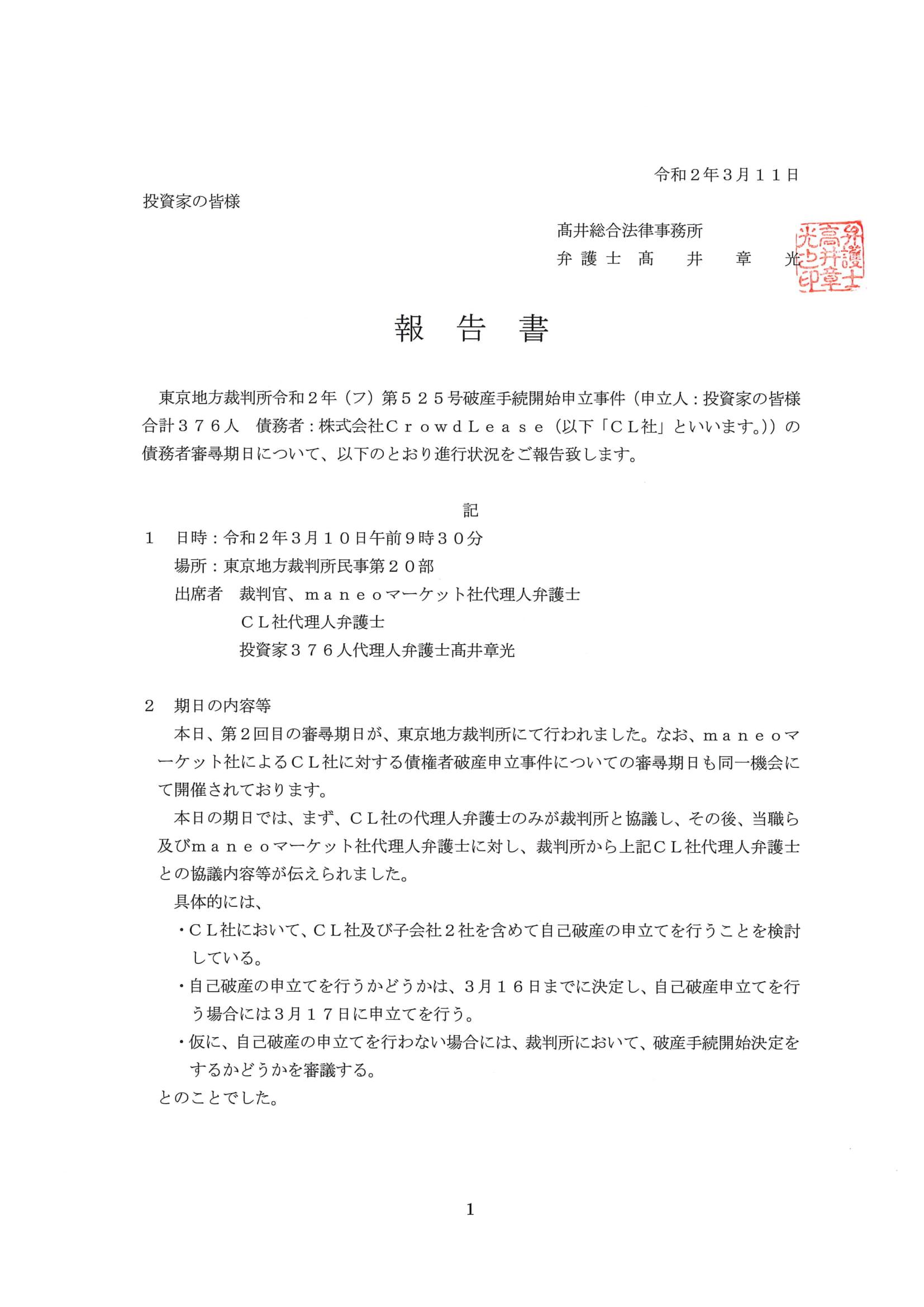 【CL破産申立て】期日報告書(令和2年3月10日)-1