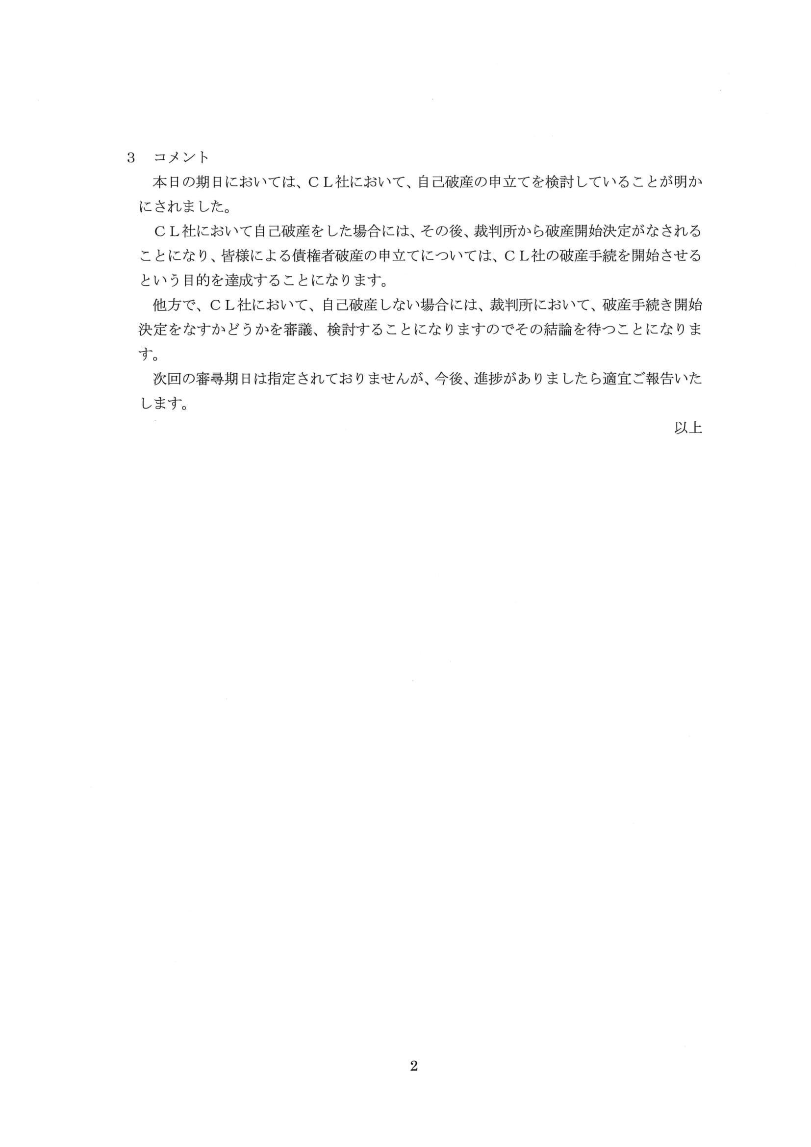 【CL破産申立て】期日報告書(令和2年3月10日)-2